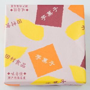 【エントリーでポイント5倍! 12/1 10:00 - 1/1 9:59まで】田村食品 芋菓子|70908:食品(直)