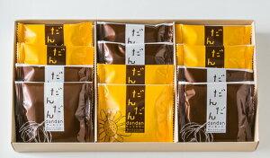 だんだん 12個 (パティスリー・ジュテーム) 菓子 お菓子 おやつ 焼菓子 洋菓子 クッキー アーモンド チョコ チョコレート チョコサンドギフトプレゼント