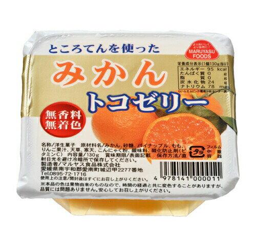 【マルヤス】トコゼリー オレンジ 24個入り|41048 :食品(直)