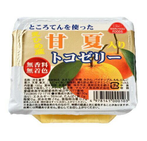 【マルヤス】トコゼリー 甘夏 24個入り|41088 :食品(直)