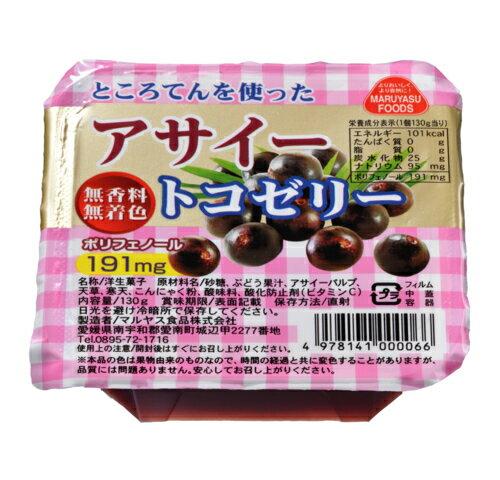 【マルヤス】トコゼリー アサイー 24個入り|41098 :食品(直)