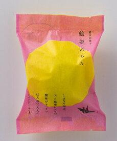 【エントリーでポイント5倍! 12/1 10:00 - 1/1 9:59まで】清光堂 瀬戸内菓子 鶴姫れもん|72458|