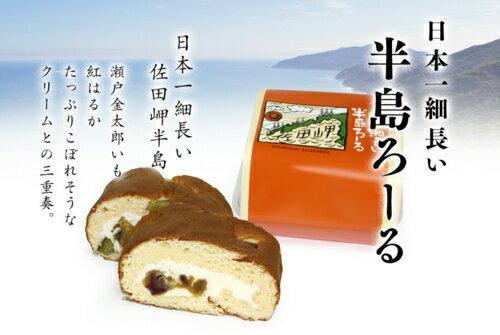 田村菓子舗 日本一細長い半島ろーる レアーチーズ ハーフ|72548 :スイーツ