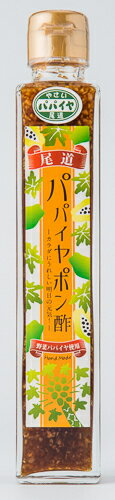 株式会社福阪道 手造り尾道パパイヤポン酢 200ml|4589913750050 :調味料広島の味 食品(出c2-dc)