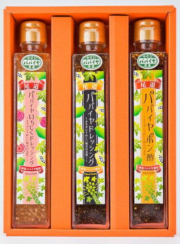 株式会社福阪道 尾道パパイヤシリーズギフト3本セット|54568 :調味料広島の味 食品(出c2-dc)