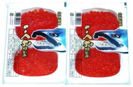 (送料込み)いくら醤油味 100g×2パック 北海道産 いくら お買い得 魚卵 (期日指定できません)