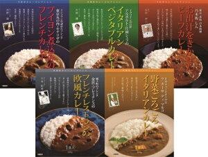 (送料込み) 銘店 有名シェフ監修のレストランカレー 5種 トンソンジャパン