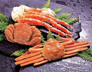 (送料込み) お買い得 カニ 蟹 かに 茹で 三大ガニ食べ比べ(期日指定できません) カニ 蟹 魚介類 海産物 かに ゆで ボイル ズワイガニ 毛ガニ タラバガニ 足 脚 セット 詰め合わせ 食べ比べ 食