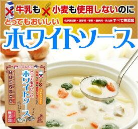 送料無料 小麦未使用 樽の味 グルテンフリーホワイトソース 360g シチュー 麹 グルテン 和歌山 樽|43749|