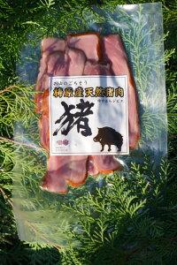 (送料込み) 猪 燻製 スライス 100g ゆすはらジビエの里 高知県 梼原 ジビエ イノシシ シカ 精肉(期日指定できません)