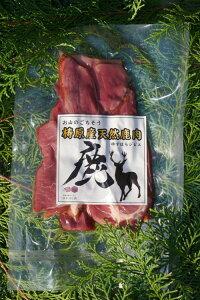 送料無料 鹿 燻製 スライス ゆすはらジビエの里 高知県 梼原 ジビエ イノシシ シカ 精肉|91019|