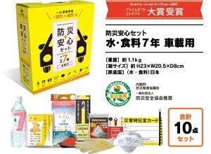 【bousai_d19】防災安心セット 水・食料7年 車載用 10点セット