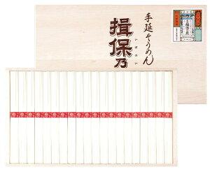(送料込み) 手延素麺 揖保乃糸IJ-50 三盛物産株式会社