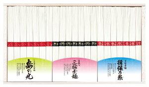 (送料込み) 三大産地素麺SMI-50 三盛物産株式会社
