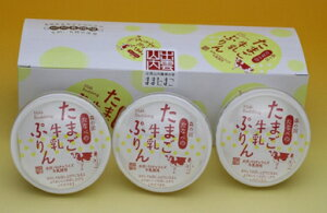 送料無料 (株)田部 森の国たなべのたまご牛乳ぷりん3個入り|73028|