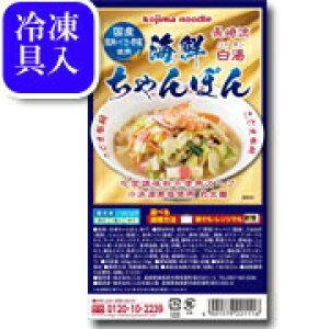 送料無料 (株)こじま 長崎ちゃんぽん(具付き)海鮮4食|42288|