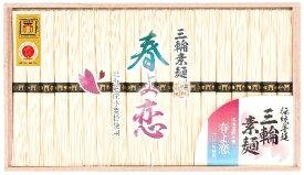 (送料込み) 三輪そうめん小西 三輪素麺 北海道産小麦「春よ恋」使用