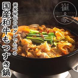 アドバンス株式会社 大阪名物もつすき鍋 2〜3人前 ホルモン 韓国鍋 ギフト|90268:肉・肉加工品