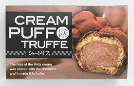送料無料 パティスリー・ジュテーム シュートリフ (6個) 洋菓子 シュークリーム|73948|