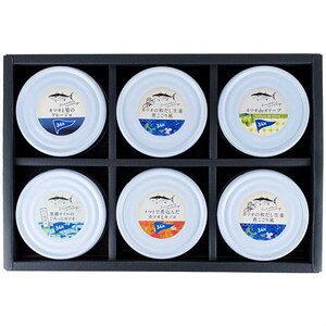 送料無料 【黒潮町缶詰製作所】カツオ三昧6缶セット 缶詰 お中元 かつお アヒージョ|56078|