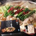 博多もつ鍋(醤油味) (海千)(冷凍)(stk-225-22569)| もつ鍋 もつ 鍋 醤油 もつ鍋セット スープ ちゃんぽん麺 にんに…