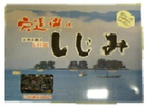 中浦(株) 宍道湖のしじみ(箱入)6袋(期日指定できません) 海産物 魚介類 水産加工品 貝 シジミ しじみ