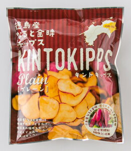 さつまいも 鳴門金時 ポテトチップス 徳島 国産 お菓子 キントキップス プレーン 2袋 送料込み
