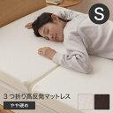 【お買い得!】3つ折り 高反発 マットレス 厚さ10cm シングルサイズ やや硬め(174N)