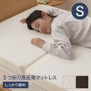 【お買い得!】3つ折り 高反発 マットレス 厚さ10cm シングルサイズ しっかり硬め(255N)