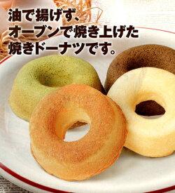 (送料込み) ヤマサキ農場 たまごやさんのマドレーヌ・焼きドーナツセット 12個入り