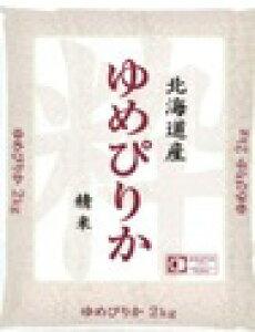 ゆめぴりか 5kg 北海道産 (ヤマトライス) | 5kg 送料無料 生活応援 コメ こめ 米 ユメピリカ ゆめ ぴりか 北海道