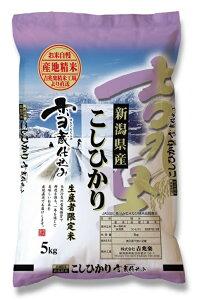 (送料込み) 雪蔵仕込み新潟県産コシヒカリ 5kg 吉兆楽 アクト中食
