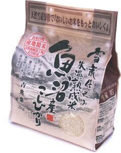 (送料込み) 氷温熟成魚沼産コシヒカリ 2kg 吉兆楽 アクト中食