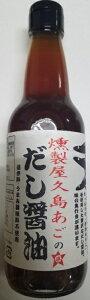 送料込み 燻製「屋久島あご」のだし醤油 360ml まとめ買い (×3) 三星食品工業(株) (阿川食品)