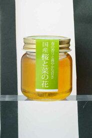 桜と菜の花 国産天然はちみつ 50g (株)渡辺養蜂場【期日指定できません】