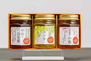 (送料込み) 季節の3種セット 国産天然はちみつ (株)渡辺養蜂場【期日指定できません】
