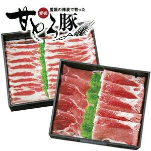 しゃぶしゃぶセット (もも450g・バラ450g) 愛媛 甘とろ豚 (株)ビージョイ