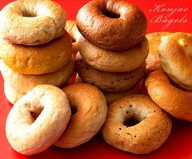 こんにゃくベーグル 10個セット (一柳)(stk-244-40679)| ベーグル パン ぱん こんにゃく コンニャク こんにゃくベーグル スイーツ こんにゃくスイーツ 一柳 10個セット セット 食べ物 食品