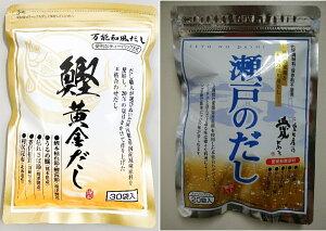 阿川食品株式会社 瀬戸のだし 20袋入り・鰹黄金だし30袋入り