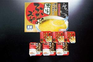 ふかひれスープ Cセット 気仙沼産 遠藤商店 (冷凍) 魚 ふかひれ フカヒレ ふかひれスープ 魚介類 海産物