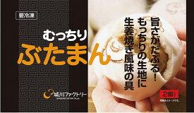 生姜焼き風 豚まんセット 2個入り×4P (城川ファクトリー)