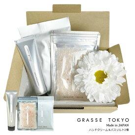 【送料無料】GRASSE TOKYO ギフトセット 『ハンドクリーム & バスソルト2種』 コフレセット ガーベラピック & GIFT BOX & カードorのし短冊付き 「グラーストーキョー」 【あす楽対応】【ギフト】【ホワイトデー】