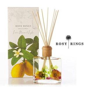 【送料無料】 ROSY RINGS ボタニカル リード ディフューザー ≪レモンブロッサム&ライチ≫ ロージーリングス 【あす楽対応】