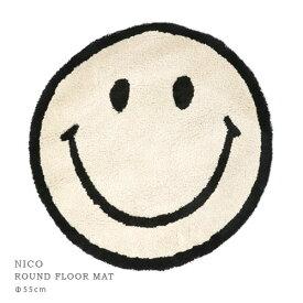 NICO ラウンド フロア マット ≪アイボリー≫ 直径55cm スマイル 玄関マット 【あす楽対応】