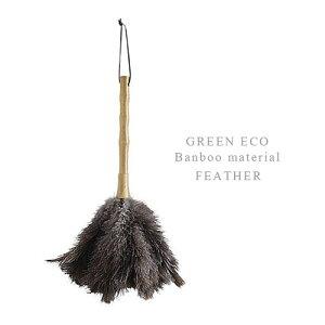 GREEN ECO ハンディー ダスター (FEATHER) ハタキ フェザー 掃除用品 掃除道具 おしゃれな掃除用具【あす楽対応】