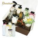 【送料無料】Dmateria ギフトセット 5点SET『贅沢5アイテム×5種の香り』 コフレセット フラワー & GIFT BOX ラッピン…