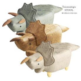 Triceratops 恐竜モチーフ スツール (全3色) トリケラトプス W100cm リビング インテリア オットマン アニマルスツール 椅子 こども 耐荷重約80kg 【あす楽対応】
