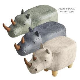 Rhino サイモチーフ スツール (全3色) リノ W68cm リビング インテリア オットマン アニマルスツール 椅子 こども 耐荷重約80kg 【あす楽対応】