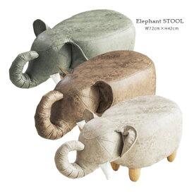 Elephant ぞうモチーフ スツール (全3色) 象 W72cm リビング インテリア オットマン アニマルスツール 椅子 こども 耐荷重約80kg 【あす楽対応】