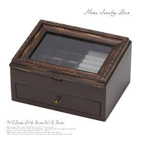 CLASSIC ジュエリーボックス (ブラウン/2段) 木製 アンティーク アクセサリーボックス 【あす楽対応】